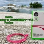 Belkin MIXIT↑ Lightning to USB充電同期ケーブルをレビュー!