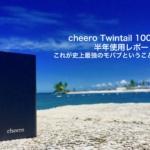 cheero Twintail 10050mAh半年使用レポート これが史上最強のモバブということでよいのでは?