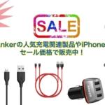【4/15迄】Amazon、Ankerの人気充電関連製品やiPhoneケースなどをセール価格で販売中!