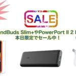 Anker、SoundBuds Slim+やPowerPort II 2 PowerIQなどを本日限定でセール中