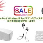Anker、PowerPort Wireless 5 Padやプレミアムステレオスピーカーなどを本日限定でセール中
