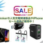 【4/29迄】Amazon、Ankerの人気充電関連製品やiPhoneケースなどをセール価格で販売中!