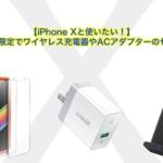 【iPhone Xと使いたい!】Anker、本日限定でワイヤレス充電器やACアダプターのセールを実施中
