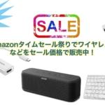 Anker、Amazonタイムセール祭りでワイヤレススピーカーなどをセール価格で販売中!