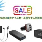 【終了】Anker、Amazon春のタイムセール祭りで人気製品をセール中!
