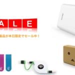 【終了】cheero、Amazonタイムセール祭りにて人気のモバイルバッテリーなどをセール価格で販売中!
