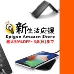 Spigen、人気のワイヤレス充電器を最大50% OFFで販売する新生活応援キャンペーンを開催中!