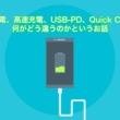 急速充電、高速充電、USB-PD、Quick Charge。何がどう違うのかというお話