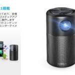 Anker、Android搭載のモバイルプロジェクター「Anker Nebula Capsule」の販売を開始
