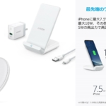 Anker、7.5W充電対応のワイヤレス充電器「Anker PowerWave 7.5 Stand / Pad」の販売を開始