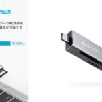 Anker、「Anker USB-C 2-in-1 カードリーダー」の販売を開始