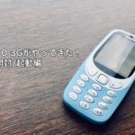 【レビュー】Nokia 3310 3Gがやってきた! 開封/起動編