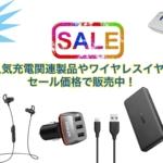 【終了】Amazon、Ankerの人気充電関連製品やワイヤレスイヤホンなどをセール価格で販売中!