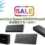 【終了】Anker、PowerCore Speed 20000やPowerPort 4などを本日限定でセール中