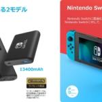 Anker、任天堂公式ラインセンス取得のモバイルバッテリー「Anker PowerCore 13400 /  20100 Nintendo Switch Edition」を発表