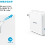 Anker、AC一体型モバイルバッテリー「Anker PowerPort ll PD – 1 PD and 1 PowerIQ 2.0」の販売を開始
