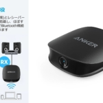 Anker、ワイヤレストランスミッター&レシーバー「Anker Soundsync」の販売を開始