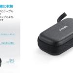 Anker、「Anker PowerCore 10000 / 20100用ハードケース」を発表