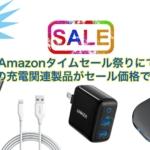 Amazonタイムセール祭りにてAnkerの充電関連製品がセール価格で販売中!