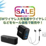 Anker、7.5Wワイヤレス充電器やワイヤレススピーカーなどをセール価格で販売中!