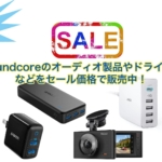 Anker、Soundcoreのオーディオ製品やドライブレコーダーなどをセール価格で販売中!