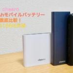 cheeroの20100mAhモバイルバッテリーを徹底比較! 2018年6月版