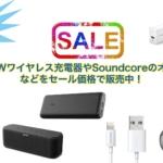 Anker、7.5Wワイヤレス充電器やSoundcoreのオーディオ製品などをセール価格で販売中!