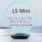 Live Smart、Amazon Alexa/Google Home対応のWi-Fiリモコン「LS Mini」を発表