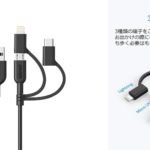 Anker、Lightning、Type-C、MicroUSBが1本のケーブルになった「Anker PowerLine II 3-in-1 ケーブル」の販売を開始