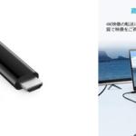 Anker、新製品「Anker USB-C to HDMI ケーブル」の販売を開始