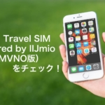 IIJmio「Japan Travel SIM powered by IIJmio」(フルMVNO版)をチェック!
