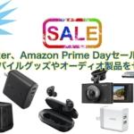Anker、Amazon Prime Dayセールにて人気のモバイルグッズやオーディオ製品をセール中!