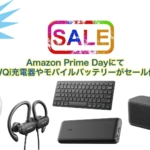 Amazon Prime DayにてAnkerの7.5WQi充電器やモバイルバッテリーがセール価格で販売中!