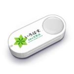 【9/2迄】Amazon、Amazon Dash Buttonを100円で販売するセールを開催中