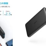 Anker、新型モバイルバッテリー「Anker PowerCore Lite 10000」の販売を開始