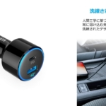 Anker、PD対応カーチャージャー「Anker PowerDrive Speed+2-1 PD & 1 PowerIQ 2.0」の販売を開始