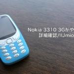 【レビュー】Nokia 3310 3Gがやってきた! 詳細確認/IIJmio利用編