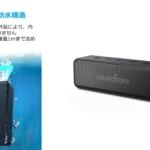 Anker、新型ワイヤレススピーカー「Soundcore Motion B」の販売を開始