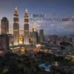 【海外SIM】マレーシアのモバイル回線に目を疑った話