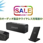 【終了】Anker、人気のオーディオ製品やワイヤレス充電器のセールを開催中