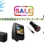 【終了】Anker、人気の充電関連製品やドライブレコーダーのセールを開催中