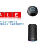 Amazonタイムセール祭りにてAnkerのオーディオ製品がセール価格で販売中!