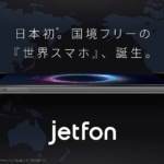 クラウドSIMテクノロジー搭載スマホ「jetfon」が2018年8月28日より販売開始