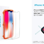 Anker、iPhone XS / XS Max / XR用ガラスフィルムを2018年9月19日より販売へ