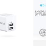 Anker、新型ACアダプター「Anker PowerPort mini」を発売開始