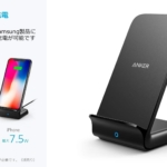 Anker、新型ワイヤレス充電器「Anker PowerWave 7.5 Stand」を発表