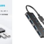 Anker、新製品「Anker USB3.0 個別スイッチ付 4ポート データハブ」の販売を開始