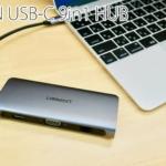 [レビュー]UGREEN USB-C ハブがやって来た! MacBookユーザー必見の 9in1 ハブをチェック