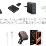 Anker、Amazon特選タイムセールにてiPhone XS/XS Max/XRに対応した17製品をセール価格にて販売中!