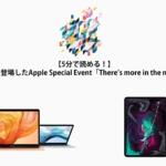 【5分で読める!】新型MacとiPadが登場したApple Special Event「There's more in the making.」を大解剖!